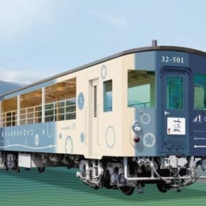 "JR四国 新型観光列車""藍よしのがわトロッコ"" 2020.10/10デビュー!"