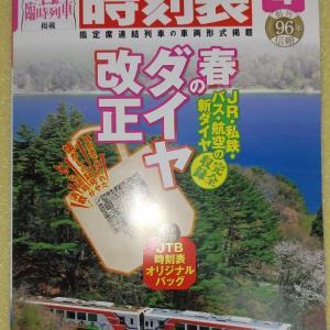 JTB時刻表4月号を買ってきました。