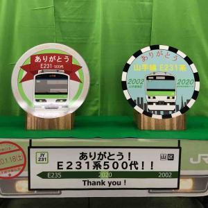 ありがとう!E231系500代!山手線卒業記念ミニイベントに行ってきた!