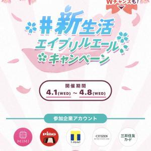 【Twitter】総額100万円のWチャンス!エイプリールエールキャンペーン参加☆
