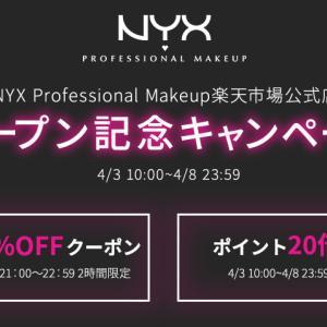 【予告】4/8 21時~ 2時間限定!NYX50%OFF!クーポン配布中☆