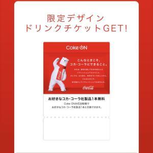 4/6 今日の当選品とおトクニュースいくつか~☆