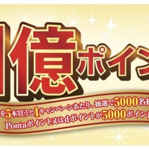 合計1億円キャンペーン☆今日から2期間目!!スマホくじまだあるよ♪