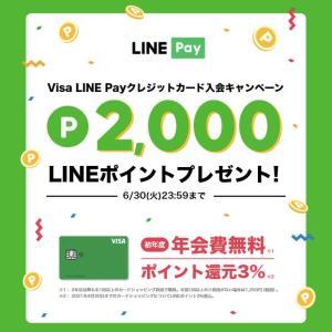 VISALINEPayクレジットカード☆2000円分のポイント爆上げ中!!