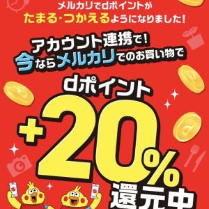 メルカリ×dポイント連携、無事できました☆15日~20%還元キャンペーン!!