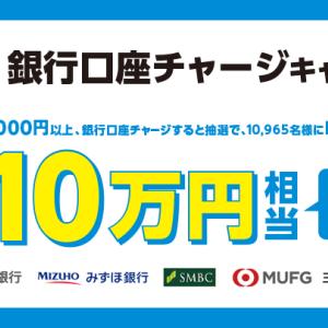 最大10万円相当アタルかも!?ファミペイチャージがとってもおトク☆