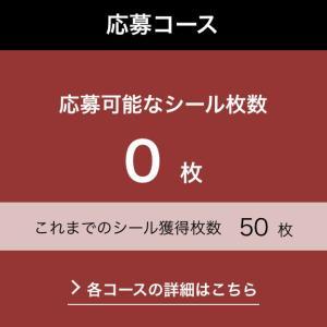 スマホくじ50枚達成!最後の最後に大失敗☆