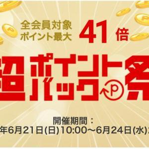 超ポイントバック祭り&スーパーDEALがやっぱりおトク!!