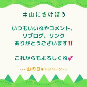 Ameba「山にさけぼうキャンペーン」スタート☆