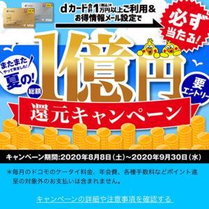 dカード1億円キャンペーンはじまる☆今月のd払いキャンペーンで使うのが効率よい!!