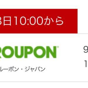 楽天リーベイツ×GROUPONの日!!15%還元の高還元で買うもの買います♪