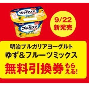 今週のコンビニキャンペーンまとめ☆10/14~スマホくじ開催もありますね!