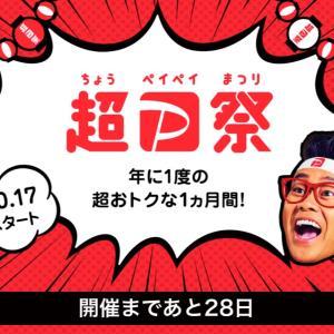 東京も対象に♪10月のPayPayはキャンペーンがアツイ!!