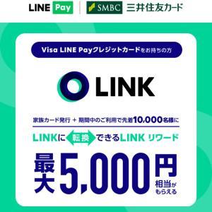 LINKリワード本格スタート!LINEのサービス利用でおトクになります☆