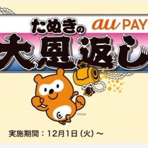 12月Pay活☆auPay編!マツキヨ・ほっともっと・UNIQLO・ららぽーとおトクになります♪