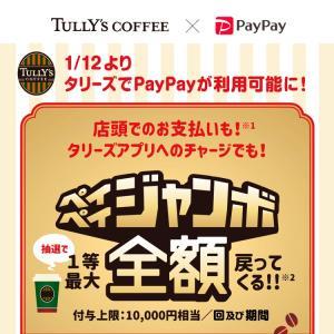 1月Pay活☆PayPay編(後編)タリーズ・出前館がおトクになるよ~。