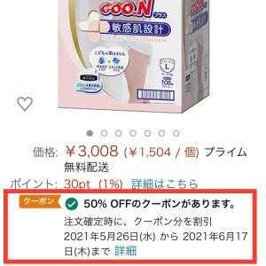 Amazon☆おむつ「グーン」が半額!クーポン出ない方はファミリー登録を♪