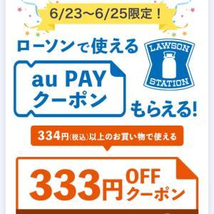 今週のコンビニキャンペーンまとめ☆ローソン25日お買い物おトク♪
