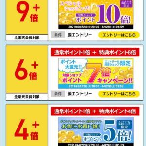 楽天マラソン☆開始2時間限定セール!かなりお買い得品出ています!