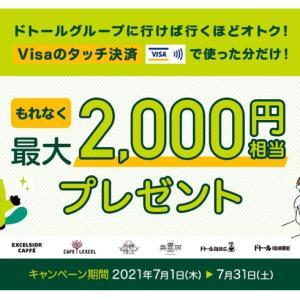 大量GET☆コーヒー類8000円分!!ドトール×VISAタッチやっと参戦♪