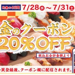 月末まで!かっぱ寿司店内飲食も20%オフ♪決済方法でさらにおトクに☆
