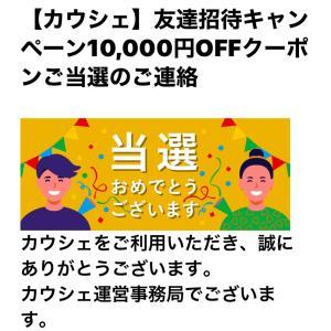なんとっ!1万円引きクーポンが当たって、コシヒカリ25kg395円で買えちゃった♪