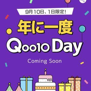 1万名にサーティワン500円デジタルギフト当たる!9/10は年に1度のQoo10デー♪