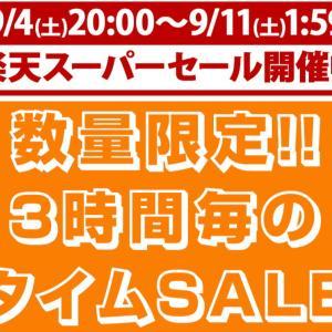 鶏三和☆18:00~3時間限定セール開催!いよいよ楽天スーパーセールラスト♪