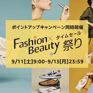 Amazon☆洗剤ほかクーポン激安商品多数!9:00~はファッションタイムセール♪
