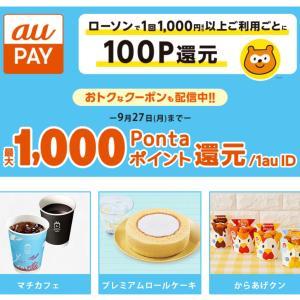 最大1000Pontaポイント還元☆9/14~auPay×ローソンキャンペーン!