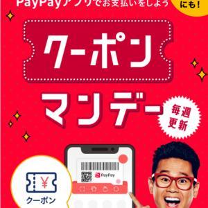 20日、ウェルシアデー&PayPayクーポン更新♪