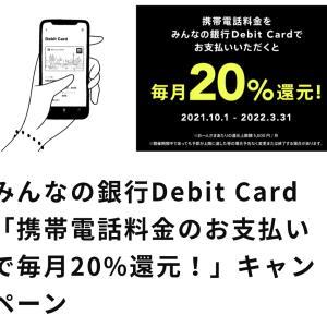 最大3万円還元☆携帯電話料金6か月間20%還元!2回線手続きしました♪