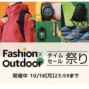 adidasバッグやコスメがおトク♪Amazon☆タイムセール祭り!