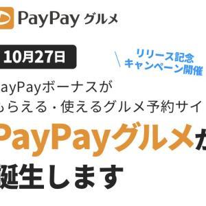グルメ飲食店予約サイトのキャンペーン続々!本日PayPayグルメオープンだよ~☆