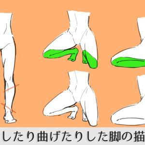 伸ばしたり曲げたりした脚の描き方5つのポイント