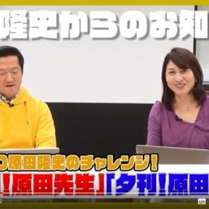 「朝刊!原田先生」楽しみです。