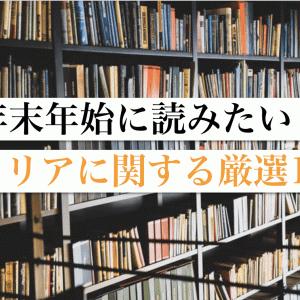 【2019-2020】年末年始に読みたい「キャリア」に関する厳選15冊