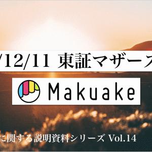 【成長可能性に関する説明資料 Vol.14】マクアケ(2019/12/11 マザーズ上場)