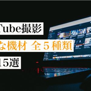 【保存版】初心者向け!YouTube撮影に必要な機材の全5種類 厳選15選