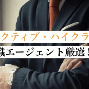 【エグゼクティブ・ハイクラス向け】転職エージェント厳選5選 / 非公開求人多数!