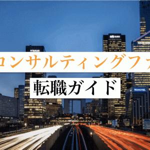 総合コンサルティングファームへの【転職ガイド】