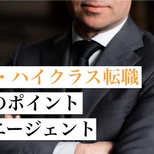 【50代ハイクラス転職】成功のポイントと転職エージェント厳選5選