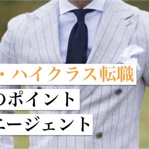 【40代ハイクラス転職】成功のコツと転職エージェント厳選7選