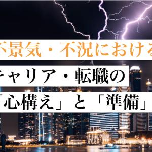 【コロナの影響】不景気・不況におけるキャリア・転職の「心構え」と「準備」