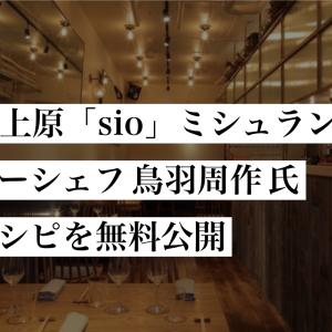 【Stay Home】代々木上原「sio」ミシュラン1つ星 オーナーシェフのレシピが無料公開!