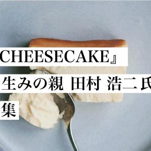 【Stay Home】Mr. CHEESECAKE(通称ミスチ)・生みの親 田村 浩二氏のレシピ集 !