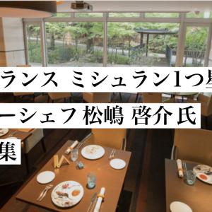 【Stay Home】仏で外国人として最年少でミシュラン1つ星を獲得した松嶋 啓介氏のレシピ集 !