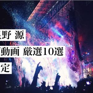 【Stay Home】嵐 / 星野源のライブ動画のまとめ10選(期間限定!)