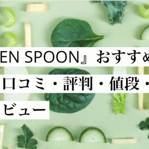 【おしゃ美味】GREEN SPOON(グリーンスプーン)おすすめ?特徴・口コミ・評判・値段・解約を徹底レビュー