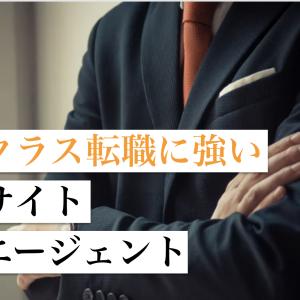 【保存版】ハイクラス転職に強い「おすすめ転職サイト・転職エージェント」厳選5選